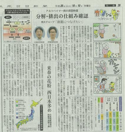 2013/10/10 熊本日日新聞 記事