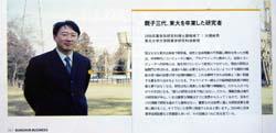 週刊文集BUSINESS(2008年3月17日)